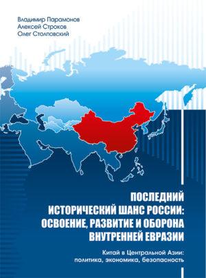 Последний исторический шанс России: освоение, развитие и оборона внутренней Евразии