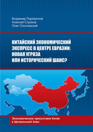 Китайский экономический экспресс в центре Евразии: новая угроза или исторический шанс?