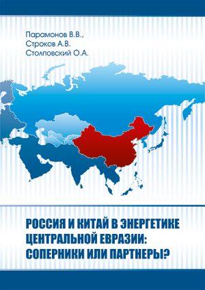 Россия и Китай в энергетике Центральной Евразии: соперники или партнеры?