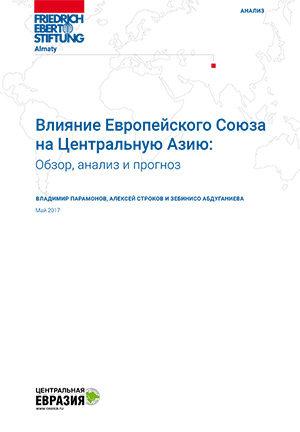 Влияние Европейского Союза на Центральную Азию: обзор, анализ и прогноз