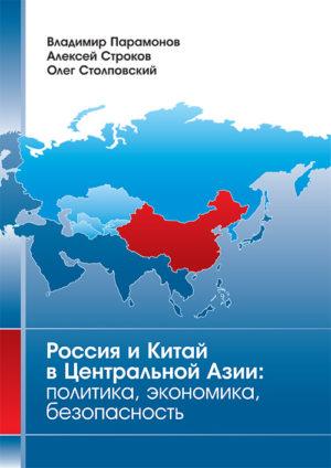Россия и Китай в Центральной Азии: политика, экономика, безопасность
