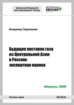 Будущее поставок газа из Центральной Азии в Россию: экспертная оценка