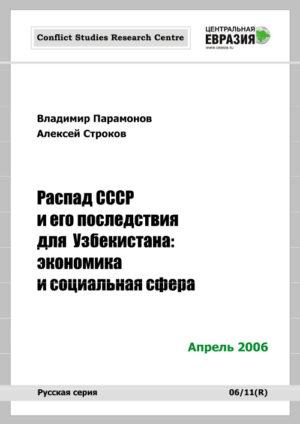 Распад СССР и его последствия для Узбекистана: экономика и социальная сфера