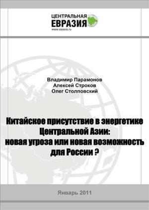 Китайское присутствие в энергетике Центральной Азии: новая угроза или новая возможность для России?