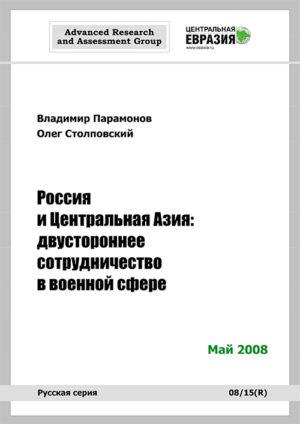 Россия и Центральная Азия: двустороннее сотрудничество в военной сфере