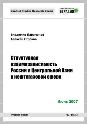 Структурная взаимозависимость России и Центральной Азии в нефтегазовой сфере