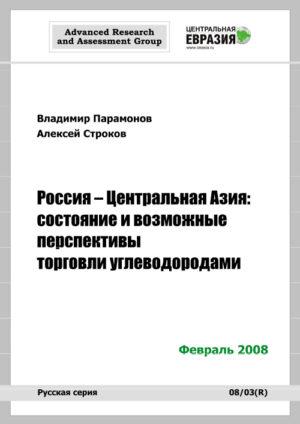 Россия – Центральная Азия: состояние и возможные перспективы торговли углеводородами