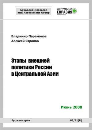 Этапы внешней политики России в Центральной Азии