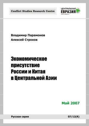 Экономическое присутствие России и Китая в Центральной Азии