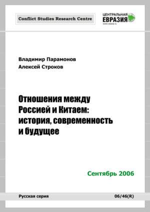 Отношения между Россией и Китаем: история, современность и будущее
