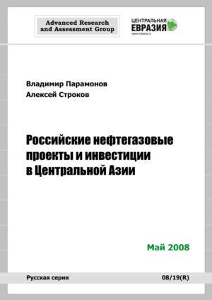 Российские нефтегазовые проекты и инвестиции в Центральной Азии